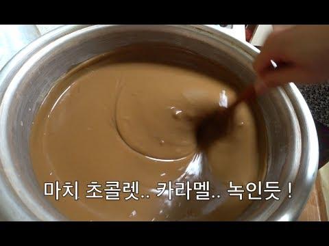 엄마의 도토리묵 만드는 비법 How to make Acorn pudding in Korea