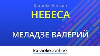 Небеса - Валерий Меладзе (Karaoke version)