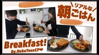 【休日の朝ごはん】業務スーパー率多め♡お手軽朝食作って食べるまで✨【同棲カップル】