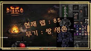 디아블로2 레저렉션  신규유저 캐릭 점검  대체 무슨일이??  Diablo II: Resurrected