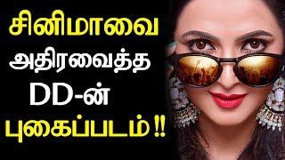 DD's Shocking Image Goes Viral in Internet | சினிமாவை அதிரவைத்த DD-ன் புகைப்படம் !!