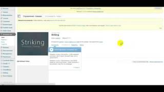 Админка сайта на WordPress(ПЕРЕХОДИ ..., 2013-12-11T13:38:27.000Z)