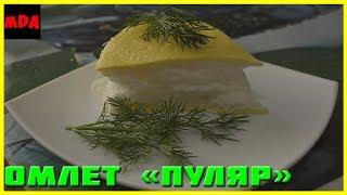 Как сделать самый пышный омлет! самый простой и вкусный рецепт