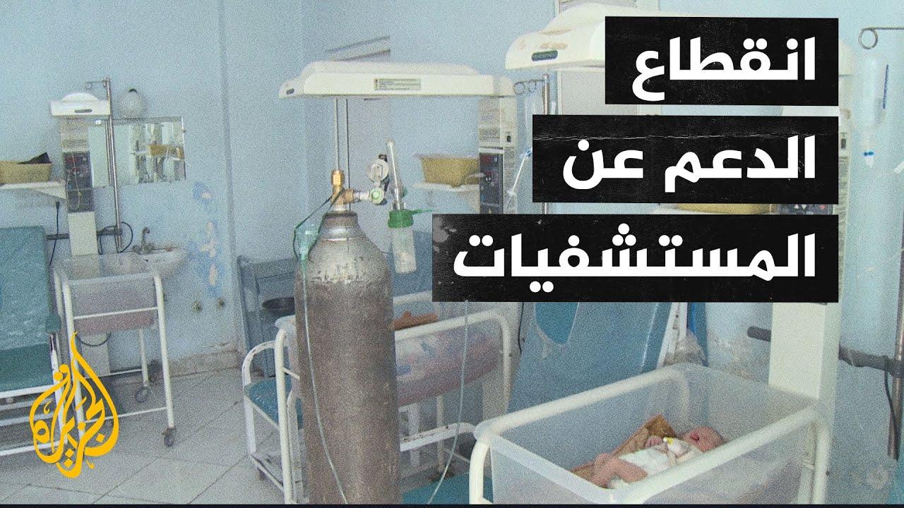 مستشفيات أفغانستان مهددة بالتوقف عن تقديم الخدمات الصحية  - نشر قبل 2 ساعة