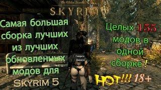 [18+] Сборка лучших из лучших обновленных модов на Skyrim (Целых 155 модов!)