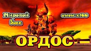 Мировой босс Ордос, Uwow X100