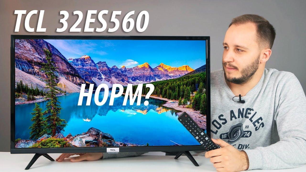 TCL 32ES560 - обзор небольшого телевизора с Android 8