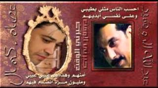 عبدالله الرويشد وعصام كمال (جبرني الوقت) عود