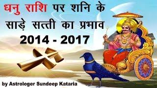 Hindi Saturn's Sade Satti Effect on Dhanu Rashi Sagittarius 2014 – 2017