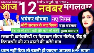 Today Breaking News ! आज 12 नवम्बर 2019 के मुख्य समाचार, PM Modi news,  SBI, Bank, GST, petrol, gas