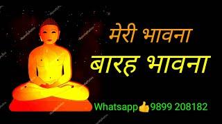 Meri Bhavna |Original Bhajan| सुख समृद्धि दायक | Deepak Roopak Jain |Motivational Bhajan| 8076742272