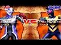 Daikaiju Battle Ultra Coliseum DX - Reimon vs Ultraman Shadow
