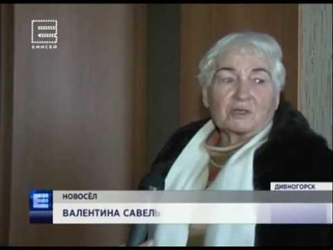 ТК «Енисей».  В городе Дивногорске 96 семей получили новое жилье в рамках реализации 185-ФЗ