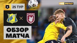 10 04 2021 Ростов Рубин Обзор матча