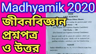 Madhyamik Life Science Question 2020 । Madhyamik Life Science Question Paper with Answer 2020