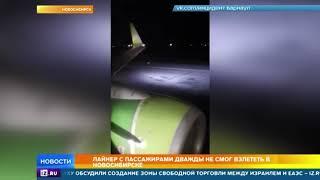 Лайнер с пассажирами не смог дважды взлететь в Новосибирске