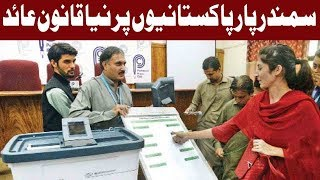 Election Commission of Pakistan Imposed New Law on Overseas Pakistani's To Cast Vote | Express News