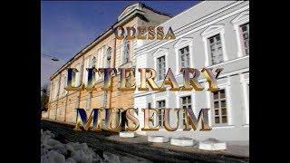 Литературный музей. Одесса. 1997.