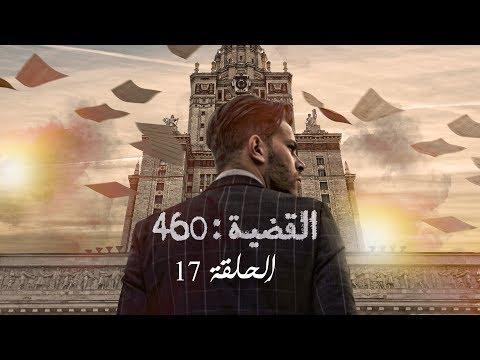 القضية 460  (تونسي) حلقة 17