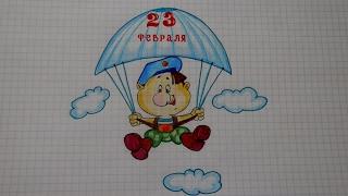 Рисунок к Дню Защитника Отечества/23 ФЕВРАЛЯ ДЕСАНТНИК#120/How to draw a skydiver