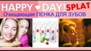 Очищающая ПЕНКА ДЛЯ ЗУБОВ И ДЕСЕН 2 в 1 Splat от Кати bysinka2032