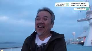 ハーフタイムツアーズ 公式ホームページ https://www.halftime-tours.jp/