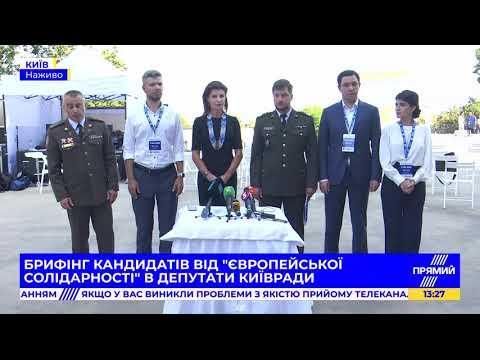 """Брифінг кандидатів від """"Європейської Солідарності"""" в депутати Київради"""