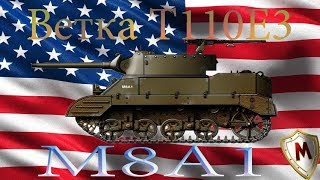 Качаю ветку Т110Е3. Играю на М8А1. |wot-blitz|.