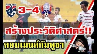 คอมเมนต์ชาวกัมพูชาหลังเอาชนะไทย 4-3 ศึก AFF U18