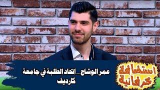 الطالب الأردني عمر الوشاح