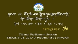 Day5Part3: Live webcast of The 9th session of the 15th TPiE Proceeding from 16-28 March 2015