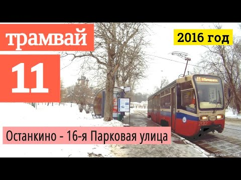 Трамвай 11 Останкино -  16-я Парковая улица