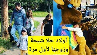حلا شيحة واولادها وزوجها الكندي في نزهة عائلية بعد عودتها لزوجها