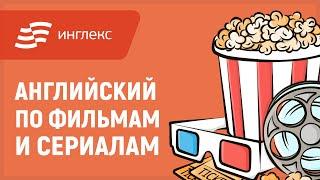 Как учить английский по фильмам и сериалам || Инглекс