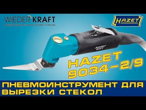 Быстрая и удобная замена автомобильных стекол с пневмоножом HAZET 9034-2. Обзор и применение
