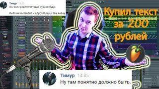 Заказал текст для трека у школьника ЗА 200 РУБЛЕЙ!!! Трек + Клип