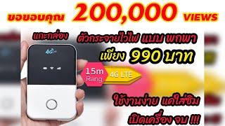 4G Pocket Wifi แนะนำ วิธีการใช้งาน การตั้งค่า เปลี่ยนชื่อ และ รหัสผ่าน ไวไฟแบบพกพาของเรา คลิปเดียวจบ