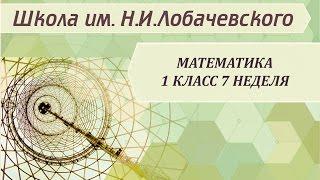 Математика 1 класс 7 неделя Счёт. Отрезок натурального ряда чисел.
