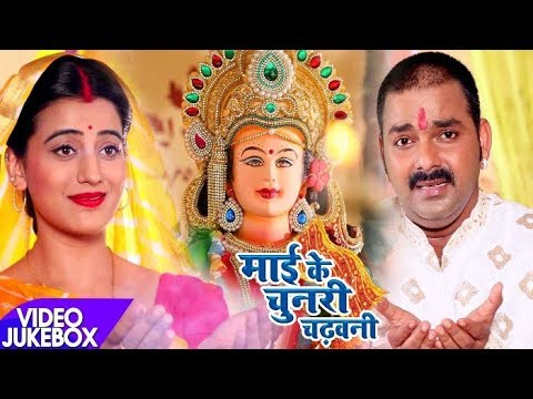 Pawan Singh,Akshara का नया देवी गीत - Mai Ke Chunari Chadhawani - Video Jukebox - Bhojpuri Devi Geet