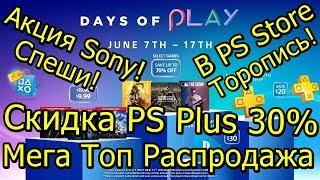 Акция Sony Скидка на PS Plus 30%! Мега Топ Распродажа! Спеши Торопись!