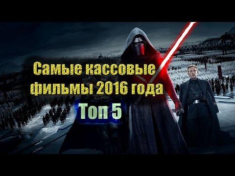 САМЫЕ КАССОВЫЕ ФИЛЬМЫ 2016 ГОДА! ТОП 5