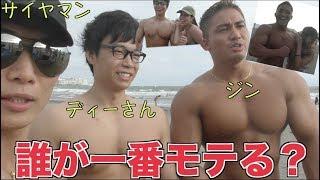 細マッチョ・マッチョ・ゴリマッチョ、タイプの違う筋肉YouTuber海で一番モテる身体対決!!予想外の結果に!!!