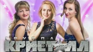 Только ты (3 Album)  - Группа «Кристалл» [Электро музыка]