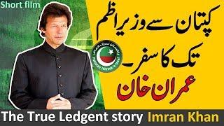 Imran Khan Captain se prime minister of Pakistan tak ka safar | Draz News