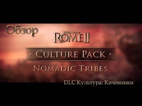 Обзор DLC Nomadic Tribes Pack для Total War:Rome II (Rome 2)