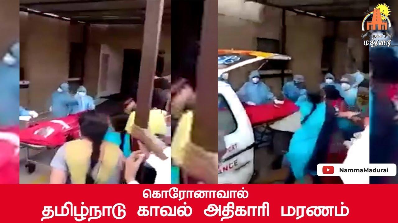 கொரானாவால் தமிழ்நாடு காவல் அதிகாரி மரணம் | TN Police Died Because of Corona | Namma Madurai