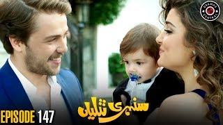Sunehri Titliyan | Episode 147 | Turkish Drama | Hande Ercel | Dramas Central