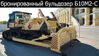 Трактор в камуфляже ЧТЗ, бронированный бульдозер - Б10М2С