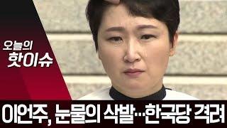 이언주, 눈물 흘리며 삭발…야권 '반조국 연대' 본격화 | 뉴스A