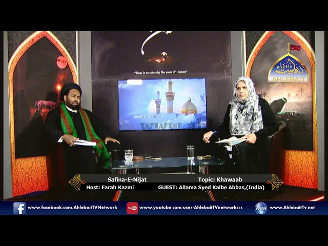 Safina E Nijat With Farah Kazmi l Allama Syed Kalbe Abbas India l Khawaab l 15th Nov 2018